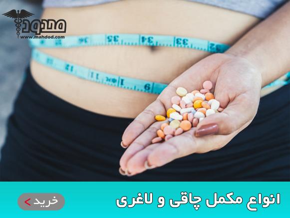 قرص چاقی افزایش وزن